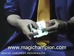 کلیپ شعبده بازی خیره کننه