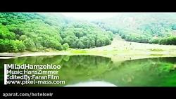 کلیپی خارق العاده از طبیعت ایران