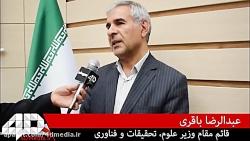 نظر قائم مقام وزیر در باره ی بعد چهارم