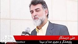 نظر علی درستکار مجری صدا و سیما درباره ی بعد چهارم