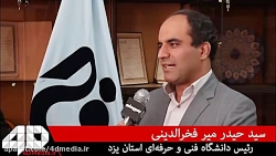 نظر رئیس دانشگاه فنی و حرفه ای یزد درباره ی رسانه ی بعد چهارم