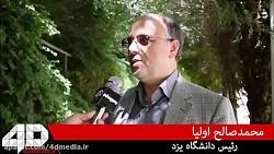 نظر رئیس دانشگاه یزد درباره ی رسانه ی بعد چهارم