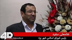نظر رئیس شورای شهر یزد و همچنین استاندار سابق یزد درباره ی رسانه ی بعد چهارم