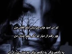 محمد معتمدی - به نگاهم بنگر