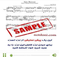 نت آهنگ سبب برای پیانو از شادمهر عقیلی