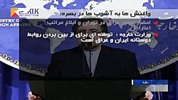 واکنش ها به آشوب های بصره و تعرض به کنسولگری ایران در بصره