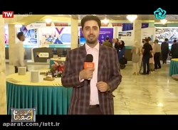 کنفرانس جهانی پارکهای علم و فناوری-اصفهان امروز