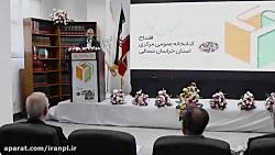 افتتاح كتابخانه مركزی بجنورد در هفته دولت با حضور وزیر فرهنگ و ارشاد اسلامی
