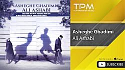 Ali Ashabi - Asheghe Ghadimi ( علی اصحابی - عاشق قدیمی )