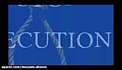 خبر فوری اعدام سه زندان...
