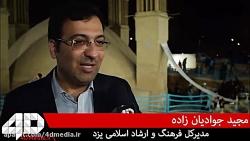 نظر مدیر کل فرهنگ و ارشاد اسلامی یزد درباره ی رسانه ی بعد چهارم