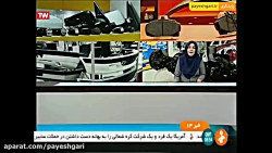 بیست و دومین نمایشگاه بین المللی صنعت خودرو و قطعات در تبریز