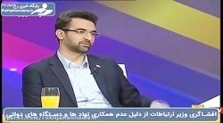 افشاگری وزیر ارتباطات از دلیل عدم همکاری نهاد ها و دستگاه های دولتی