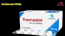 چرا ترامادول؟ Top 10 Farsi