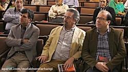سخنرانی دکتر بلخاری در نشست علمی بهار مشروطه