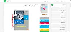 خلاصه کتاب مدیریت تحول اصغر زمردیان