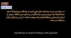 واکنش صفحه اینستاگرام سردار سلیمانی به عملیات موشکی روز گذشته در اقلیم کردستان ع