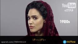 سیر تحول مدل مو و آرایش زنان ایرانی