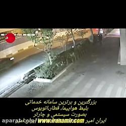 سرقت شبانه گوشی موبایل از دست راننده داخل اتومبیل در یکی از خیابان های تهران