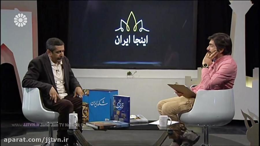 اینجا ایران - قسمت 10 - تاریخ پخش: 960730