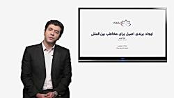دکتر شامی زنجانی-تحول دیجیتال در صنعت مد:موردکاوی بربری