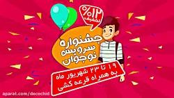 جشنواره سرویس نوجوان دکوچید