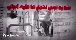 اعترافات رسانه ها و اندیکشده های مختلف جهان به اقتدار و عظمت جمهوری اسلامی ایران