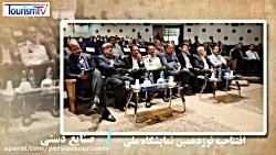 افتتاحیه نوزدهمین نمایشگاه ملی صنایع دستی