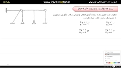 آموزش تحلیل سازه آزمون نظام مهندسی قسمت هفتم