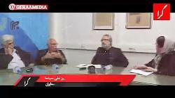 گفت وگوی ایران درباره سینمای ملی به بهانه روز ملی سینما