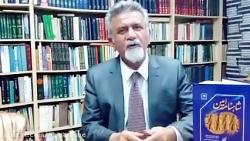 پرفسور سید حسن امین است...
