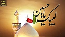 زیباترین نوحه و مداحی ایرانی از محمد حسین شفیعی با عنوان حسین وا حسین