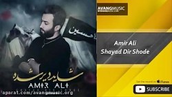 Amir Ali - Shayad Dir Shode | امیرعلی - شاید دیر شده