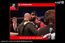 سرشاخ شدن امیر علی اکبری با واخائف قهرمان سنگین وزن کمپانی ACB