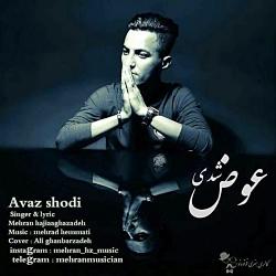 مهران حاجی آقازاده - عو...