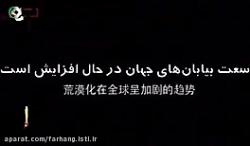 مدیریت بیابان ها و سرسب...