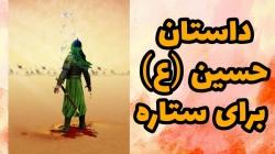 قصه حسین (ع) برای ستاره