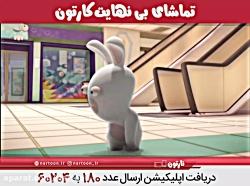 خرگوش های دیوانه فصل2 قسمت 6