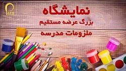 تیزر تلویزیون شهری - گروه تبلیغات پارس