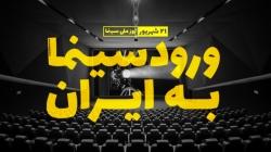 داستان ورود سینما به ایران - روز ملی سینما