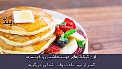 طرز تهیه ی پنکیک صبحانه