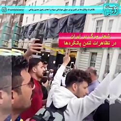 شعار مرگ بر ایران در تظ...