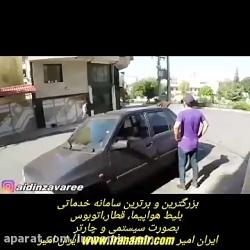 دوربین مخفی ایرانی   سر...