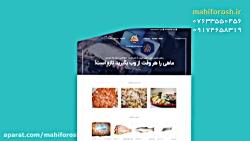 ماهی فروش اولین فروشگاه آنلاین ماهی و میگو کشور
