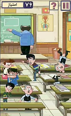 معرفی بازی مدرسه دهه شص...