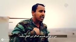 این فرمانده عراقی دربا...