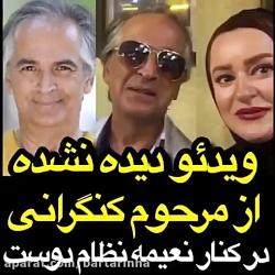 فیلم دیده نشده از سعید کنگرانی در کنار نعیمه نظام دوست