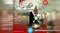 "Afshin Azari - "" Aman Aman "" (New 2018) | آهنگ جدید افشین آذری - امان امان"