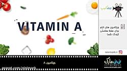 ویتامین های لازم برای حفظ سلامتی کودک شما
