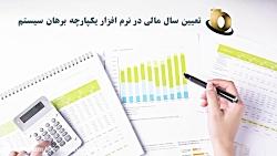 تعیین سال مالی در نرم ا...